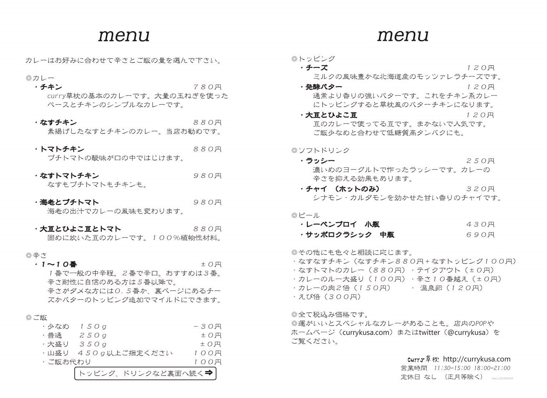 新宿 curry草枕